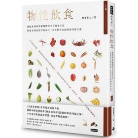 物性飲食·非吃不可與少吃為妙的全食物養生法【上冊】