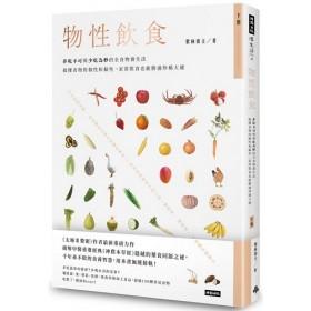 物性飲食·非吃不可與少吃為妙的全食物養生法【下冊】