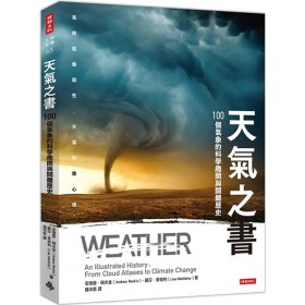 天氣之書:100個氣象的科學趣聞與關鍵歷史