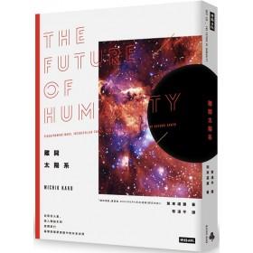 離開太陽系:移民火星、超人類誕生到星際旅行,探索物理學家眼中的未來世界
