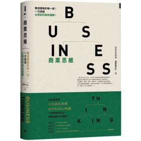 商業思維 BUSINESS THINKING:職涯躍進的唯一解!一次搞懂企業如何高效運轉!