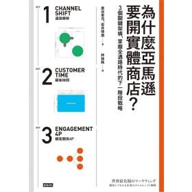 為什麼亞馬遜要開實體商店?:3個關鍵架構,掌握全通路時代的下一階段戰略