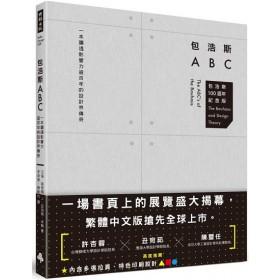 包浩斯ABC:一本讀透影響力逾百年的設計界傳奇(包浩斯100週年紀念版)