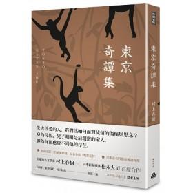 東京奇譚集﹝電影書腰新修版﹞