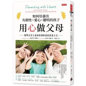 用心做父母:如何培養出有韌性、愛心、聰明的孩子