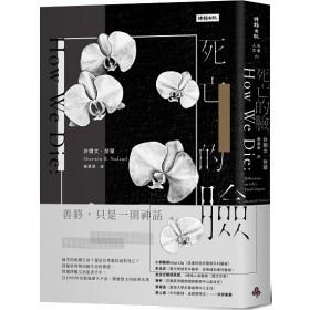 死亡的臉:一位外科醫師的生死現場(二十七周年紀念版)