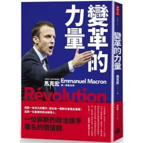 變革的力量:Revolution 法國史上最年輕總統 馬克宏唯一親筆自傳