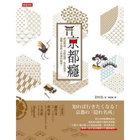 京都癮:神話傳說、史蹟巡禮、祭典盛事,盡覽古都教人流連的祕密