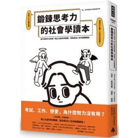 鍛鍊思考力的社會學讀本:為什麼努力沒有用?戴上社會學的眼鏡,幫你解決人生的疑難雜症