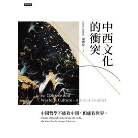 中西文化的衝突
