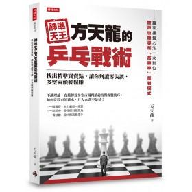 神準天王方天龍的乒乓戰術: 找出精準買賣點,讓你判讀零失誤,多空兩頭輕鬆賺