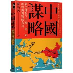 中國謀略:新全球化下中國一帶一路的經濟與戰略布局