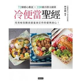 冷便當聖經:72個愛心餐盒x300道百搭主副菜,用美味佳餚表達量身訂作的愛與初心!