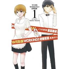 WEB版 WORKING‼迷糊餐廳(01)