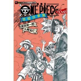 ONE PIECE novel 航海王小說 草帽故事集(全)