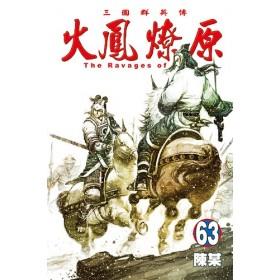 火鳳燎原 (63)