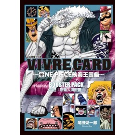 VIVRE CARD~ONE PIECE航海王圖鑑~ Ⅰ 11 失控!新魚人海賊團!!
