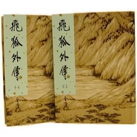 飛狐外傳(世紀新修版)(全兩冊)