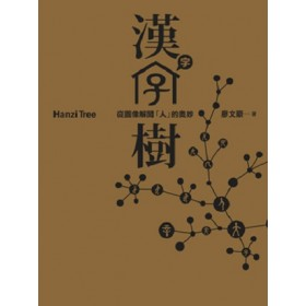 漢字樹:從圖像解開「人」的奧妙
