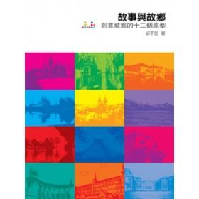 故事與故鄉:創意城鄉的十二個原型