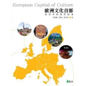 歐洲文化首都