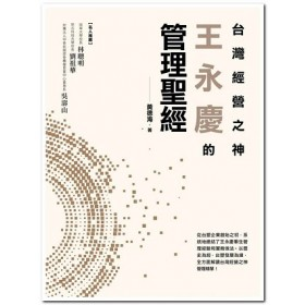 台灣經營之神王永慶的管理聖經