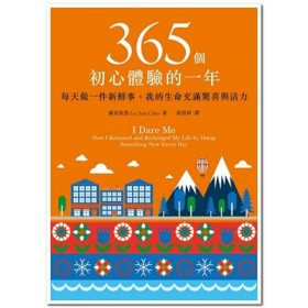 365個初心體驗的一年:每天做一件新鮮事,我的生命充滿驚喜與活力