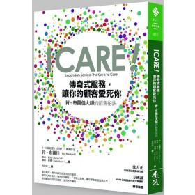 ICARE!傳奇式服務,讓你的顧客愛死你:肯‧布蘭佳大師的銷售祕訣
