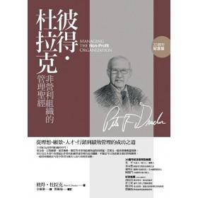 彼得‧杜拉克非營利組織的管理聖經:從理想、願景、人才、行銷到績效管理的成功之道