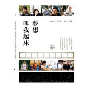夢想叫我起床:如果沒有夢,人生還剩什麼?台灣電影人的熱血故事