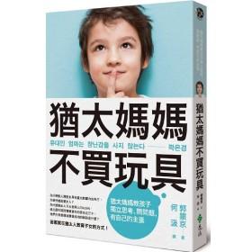 猶太媽媽不買玩具:猶太媽媽教孩子獨立思考、問問題,有自己的主張