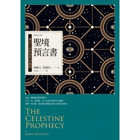 聖境之書1:聖境預言書——邁向生命新境界的起點(全新增修版)