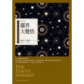 聖境之書2:靈界大覺悟——掌握心靈直覺的機緣探險(經典新裝版)