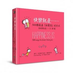 快樂就是……500種表達「我愛你」的方式(《快樂就是…》第3集)(快樂就是 系列 3 )