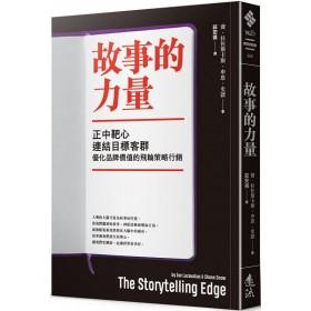 故事的力量:正中靶心,連結目標客群,優化品牌價值的飛輪策略行銷