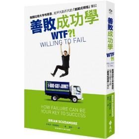 善敗成功學:美國垃圾大亨布萊恩,從平凡到不凡的「創業式領導」筆記