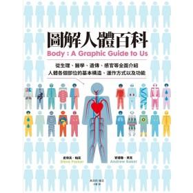 圖解人體百科:從生理、醫學、遺傳、感官等全面介紹人體各個部位的基本構造、運作方式以及功能