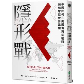 隱形戰:中國如何在美國菁英沉睡時悄悄奪取世界霸權