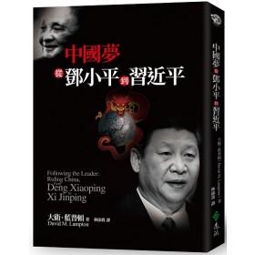 中國夢:從鄧小平到習近平