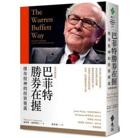 巴菲特勝券在握:傳奇股神的投資奧義(經典新裝版)