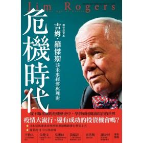 危機時代:傳奇投資家吉姆·羅傑斯談未來經濟與理財