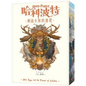 哈利波特(3):阿茲卡班的逃犯【繁體中文版20週年紀念】