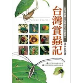 台灣賞蟲記