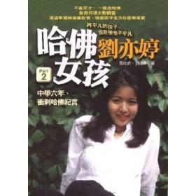 哈佛女孩劉亦婷--part 2中學六年、衝刺哈佛紀實