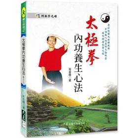 太極拳內功養生心法(附DVD)