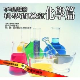 不可思議的科學實驗室-化學篇