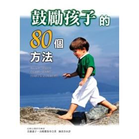 鼓勵孩子的80個方法