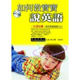 如何教寶寶說英語