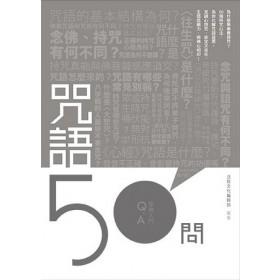 咒語50問