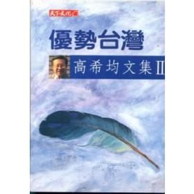 優勢台灣(平)